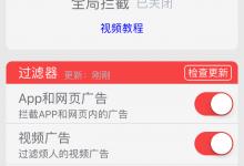 iOS屏蔽广告利器:乐网AdClear-荒岛