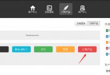 SWAPIDC整合Shadowsocks实现购买与自动开通-荒岛