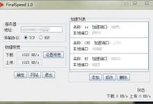 各类VPS网络加速软件一键安装脚本整理-荒岛