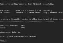 开源的私有云网盘程序Seafile安装教程-荒岛