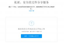 Firefox Send:私密、安全的文件分享服务-荒岛