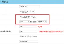 解决WHMCS整合EasyPanel开虚拟主机不能切换PHP版本的问题-荒岛
