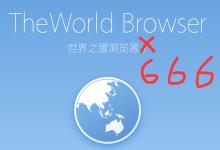 老爷机の真爱浏览器:世界之窗6(TheWorld6)-荒岛