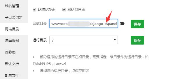 全新的shadowsocks网络面板:django-sspanel