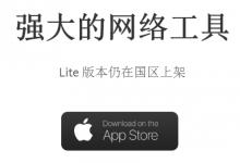 Potatso Lite在AppStore国区上架,可免费下载!-荒岛