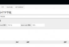 NextCloud安装ocDownloader插件实现离线下载功能-荒岛