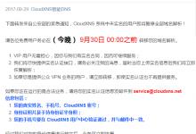 一道圣旨搞死一家公司:CloudXNS-荒岛