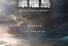 《军舰岛 The Battleship Island》720P 韩中双语字幕-荒岛