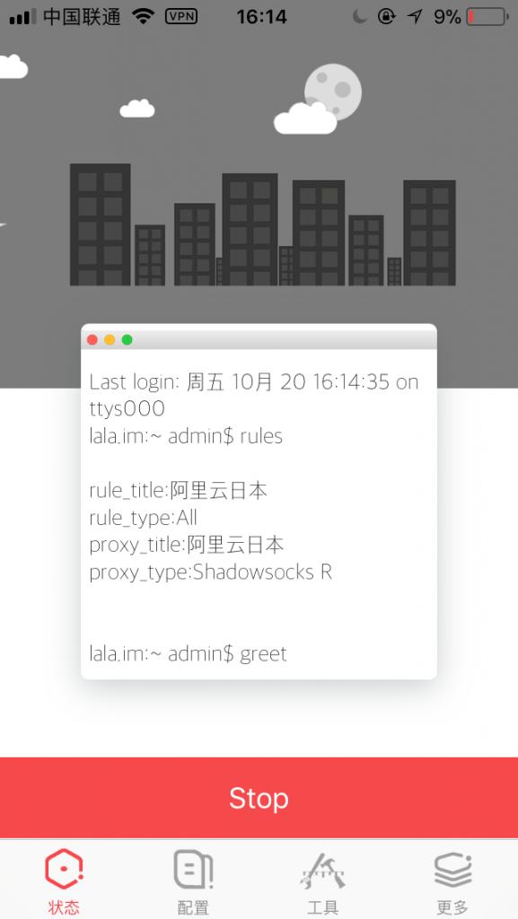 iOS新玩具:Detour – 一款低调到家的双S客户端