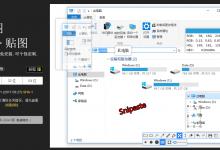 Snipaste:开发了三年的截图工具,但不只是截图-荒岛