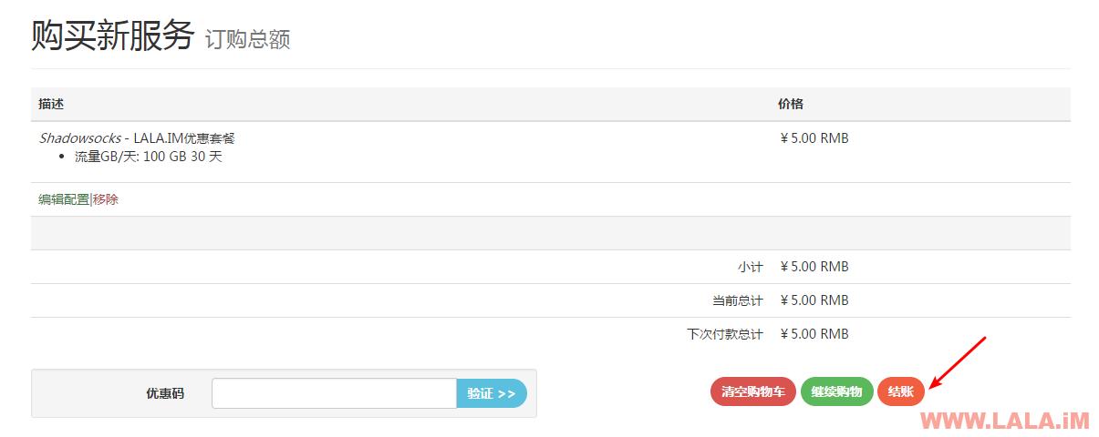HTMLOS流控系统:SS/SSR/OpenVPN免流面板
