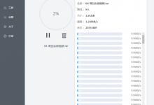 Proxy-Down:百度网盘高速下载工具-荒岛