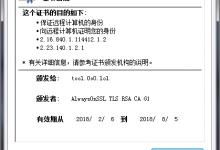 AlwaysOnSSL:免费6个月的SSL证书-荒岛