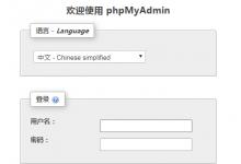 CentOS7手动安装Nginx/MySQL/PHP/phpMyAdmin-荒岛