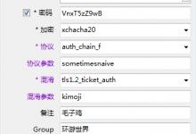 ShadowsocksRR单用户搭建+新加密方式尝鲜-荒岛
