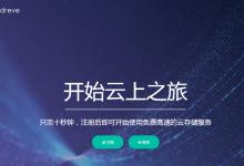 Cloudreve:一款全新的网盘程序,推荐使用!-荒岛
