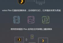 CentOS7安装Plex Media Server-荒岛