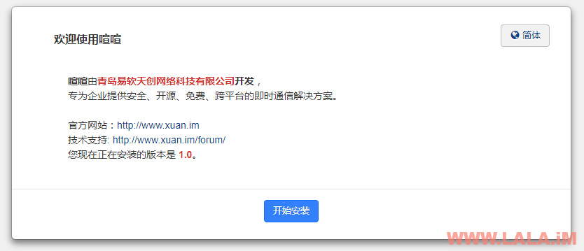开源企业IM聊天软件:喧喧