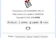 CentOS7编译安装Transmission2.9.3-荒岛