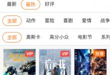 可乐浏览器:免费看腾讯、爱奇艺VIP视频-荒岛