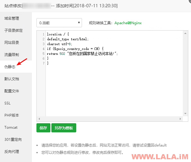Nginx增加GeoIP模块实现屏蔽某个国家的IP访问
