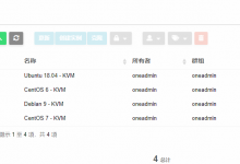 Debian9部署OpenNebula被控-荒岛