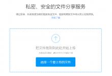 自建Firefox Send文件共享服务-荒岛
