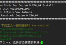 [jio本]Debian9一键安装各种下载工具-荒岛