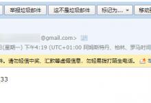 Postfix配置Gmail中继发信-荒岛