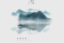 木桥小谣-荒岛