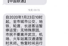 说说关于武汉肺炎(2019-nCoV)的一些事情-荒岛