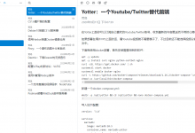 Yarr:一个UI很漂亮的RSS阅读器-荒岛