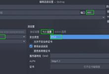 openSUSE配置Qv2ray支持Xray-荒岛