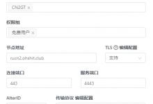 XrayR后端的TLS交给Nginx处理的配置-荒岛