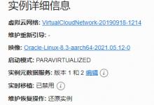 ARM架构的Oracle Linux 8系统安装常用软件-荒岛